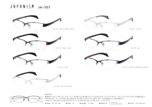 JAPONISM JN507  ¥39.900-