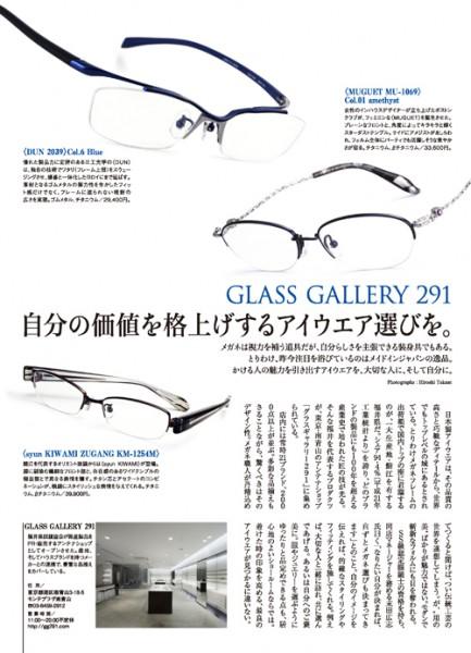日経マガジンスタイル  2011.11.27RELEASE