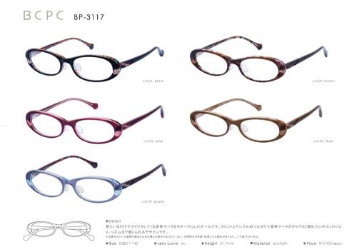 BCPC BP3117 \19,950-
