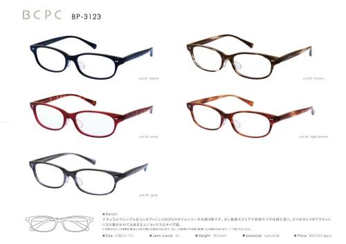 BCPC BP3123 \22.050-