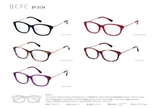 BCPC BP3124 \25.200-
