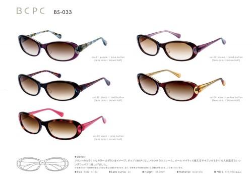 BCPC BS033 ¥19.950-