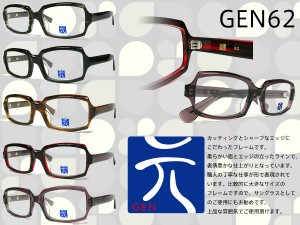 GEN62  Material:Acetate   Size:55□20-146    MADE IN JAPAN