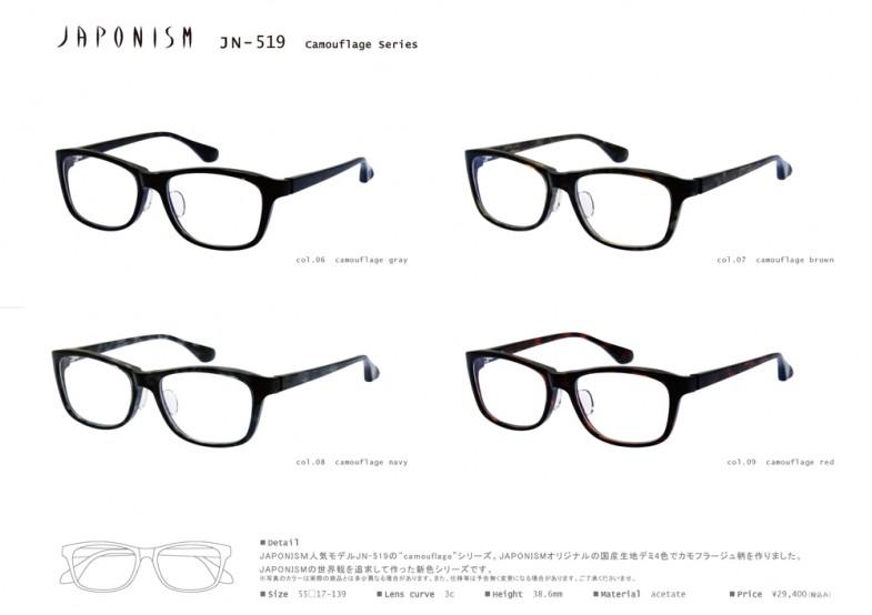 JAPONISM JN519C 55□17-139 ¥29.400-