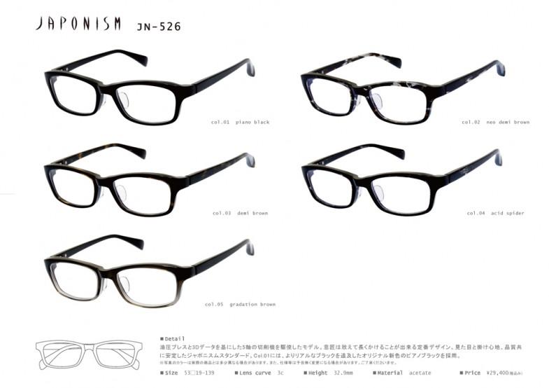 JAPONISM JN526 53□19-139 ¥29.400-