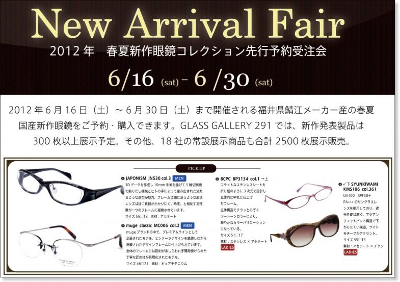 2012春夏新作国産眼鏡コレクション先行予約会