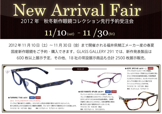 4周年記念フェア・2012年秋冬新作メガネコレクション先行予約受注会