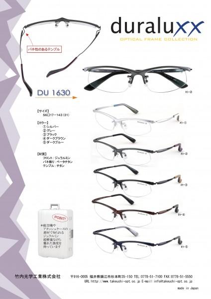 duraluxx DU1630 ¥34.650- 56□17-143 height:31mm