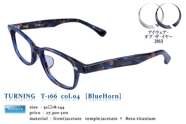 ㈲谷口眼鏡製 TURNING T-166