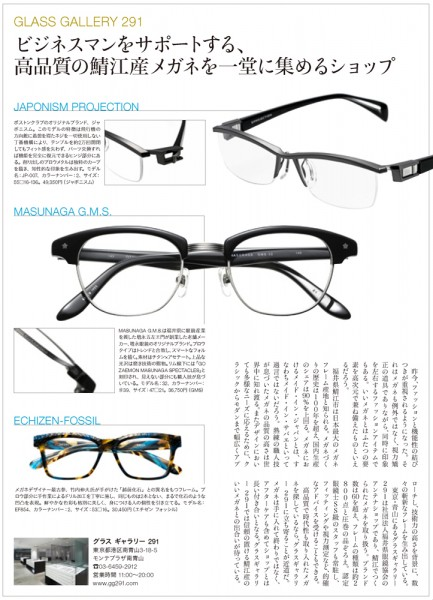 日経新聞 「THE NIKKEI MAGAZINE STYLE」