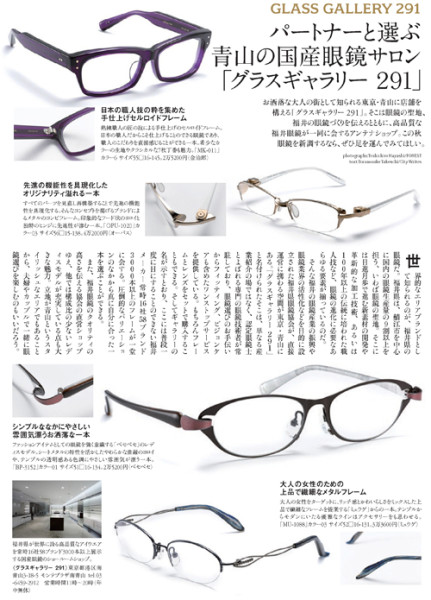 nikkeimagazinestyle2013.0929