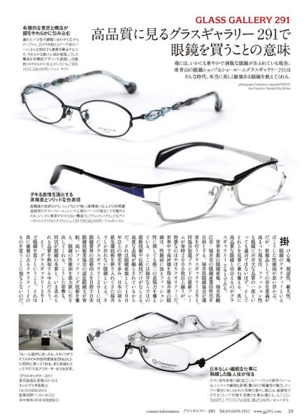 nikkeimagazinestyle20140928