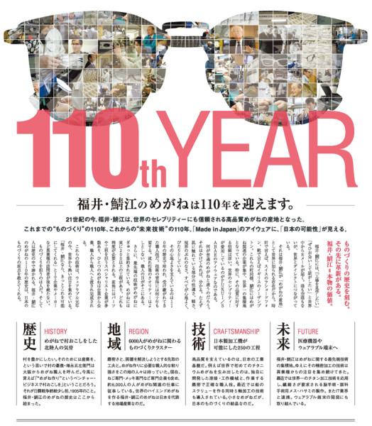 110周年 福井・鯖江の眼鏡産地PR