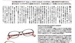 日本の未来は、メガネが示している!?