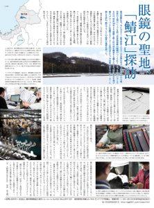 THE NIKKEI MAGAZINE 鯖江探訪