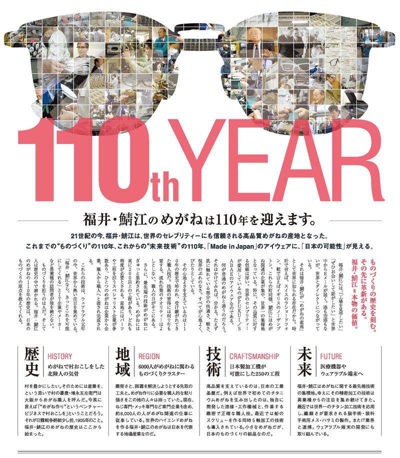 日経新聞一面広告産地PR