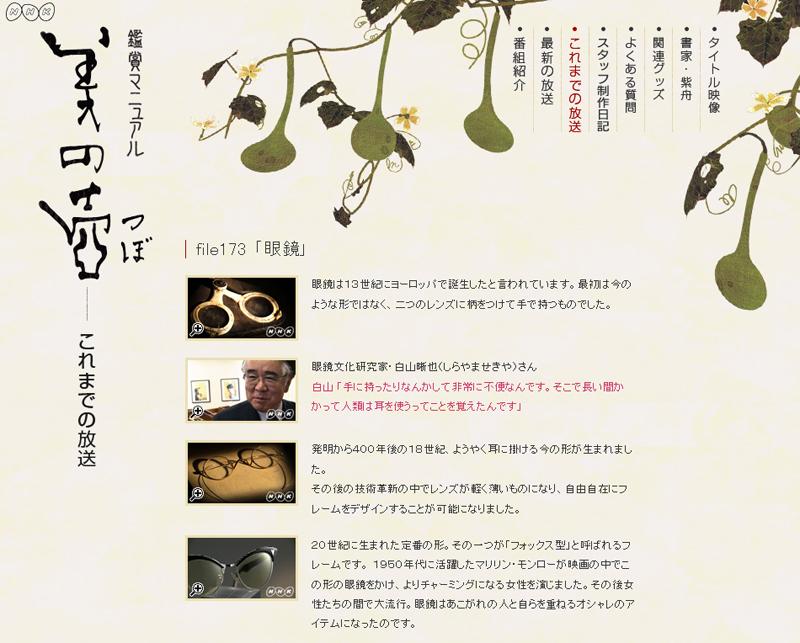 NHK「美の壺」