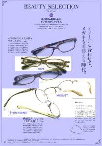 FANCL情報誌 エスポ10月号