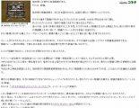 exciteNews 福井の眼鏡産業ニュース