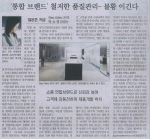 fn_eye_focus(韓国 眼鏡業界新聞)