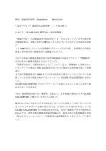 fn_eye_focus(韓国 眼鏡業界新聞翻訳01)