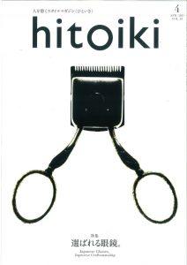 hiroiki(ひといき)