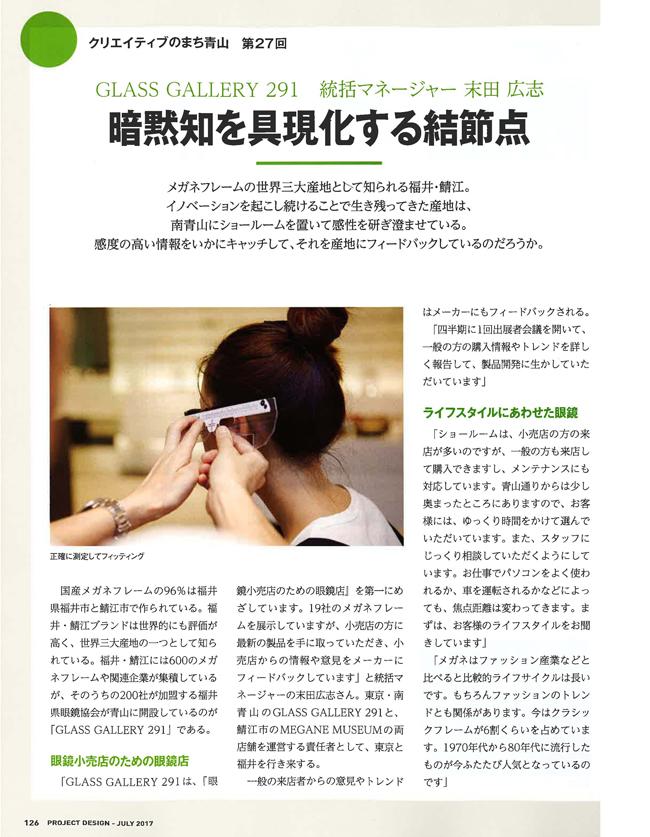 月刊 事業構想大学院大学