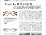 Made In Sabaeの矜恃(きょうじ)