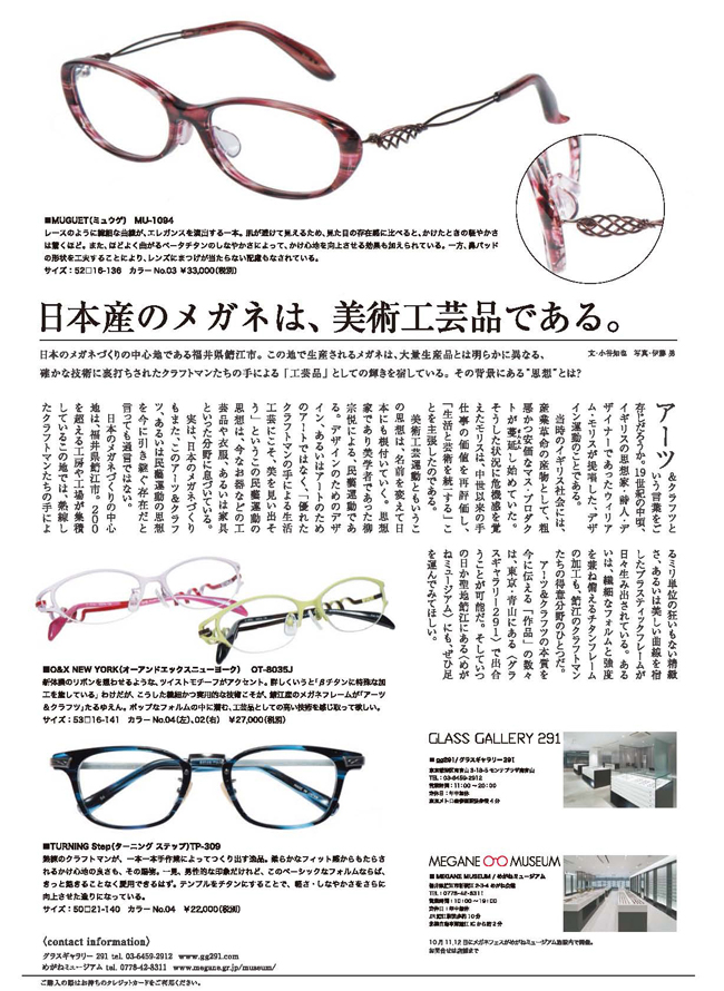 日本産のメガネは、美術工芸品である