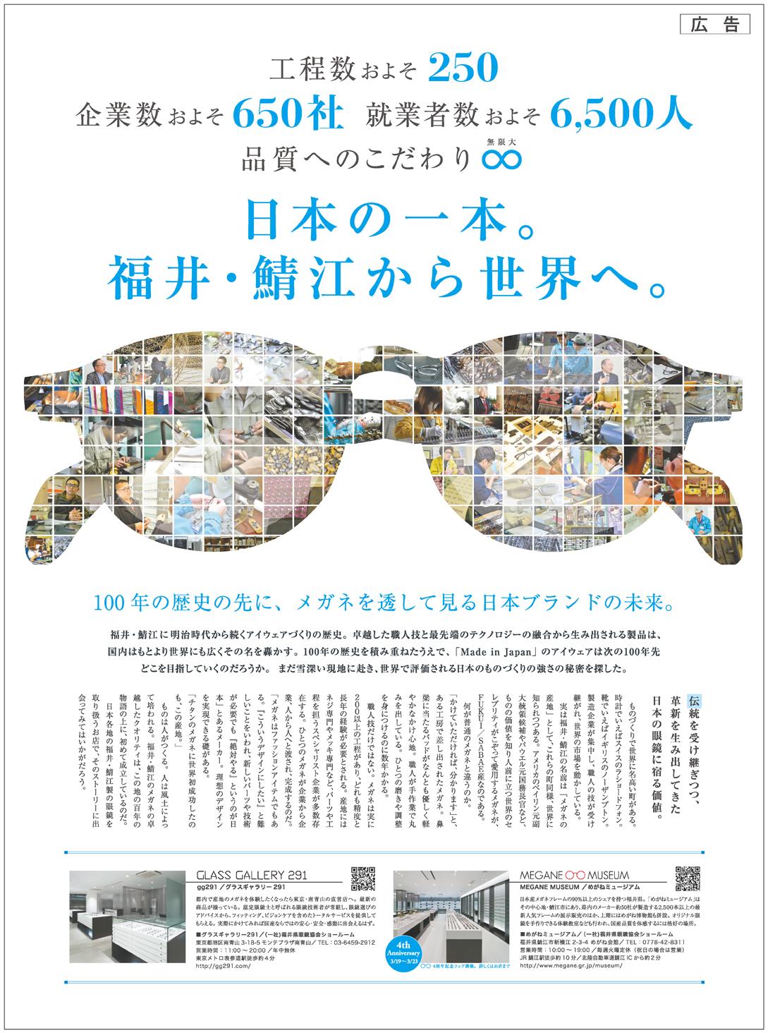 日経新聞・朝日新聞一面広告産地PR